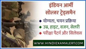 Indian army soldier tradesman eligibility in hindi, indian army soldier tradesman salary, Indian Army Tradesman Qualification, Indian Army Tradesman age limit, Indian Army Tradesman running time, Indian army soldier tradesman height, weight, chest, indian army soldier tradesman eligibility in hindi, Indian army tradesman, Soldier Tradesman eligibility, Soldier Tradesman eligibility 2021