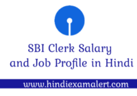 sbi clerk salary in hindi, sbi clerk salary, Sbi clerk in hand salary, sbi clerk job profile and salary, sbi clerk job profile and promotion, sbi junior associate salary and promotion