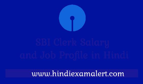 sbi clerk salary in hindi, sbi clerk salary, Sbi clerk in hand salary, sbi clerk job profile and salary, sbi clerk job profile and promotion, sbi junior associate salary and promotion