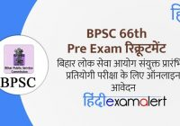 bpsc 66 notification 2020, bpsc 66th pre exam, bpsc 66th pre exam online Form, bpsc 66th exam date, BPSC 66th CCE Recruitment 2020 Notification, bpsc 66th notification in hindi