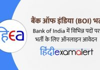 bank of india vacancy 2020, bank of india bharti 2020, bank of india recruitment 2020 21, BOI Bharti 2020, bank of india recruitment 2020 notification, bank of india recruitment sub staff, bank of india recruitment 2020 apply online, boi recruitment notification, बैंक ऑफ इंडिया भर्ती 2020, bank of india online form,