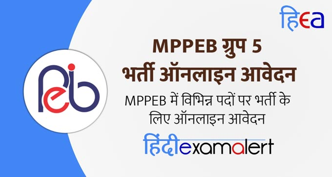 vyapam group 5 vacancy 2020, mppeb group 5 recruitment 2020, mp group 5 vacancy 2020, mppeb group 5 recruitment, mppeb group 5 recruitment 2020, MPPEB Group 5 Bharti, MPPEB Group 5 Bharti 2020, Mppeb Group 5 Vacancy 2020, vyapam group 5 Bharti 2020, Vyapam group 5 bharti,