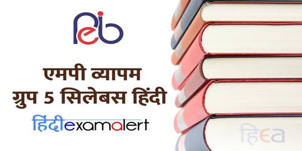 mp vyapam group 5 syllabus, vyapam group 5 syllabus, mp group 5 syllabus, व्यापम ग्रुप 5 परीक्षा पैटर्न - MPPEB Group 5 Exam Pattern, mppeb group 5 syllabus in hindi, MP Vyapam Group 5 Syllabus, एमपी व्यापम ग्रुप 5 सिलेबस 2020, MP Vyapam Group 5 Syllabus in Hindi 2020, MP Vyapam Group 5 Syllabus in Hindi,
