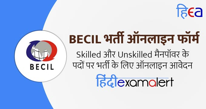 BECIL Skilled and Unskilled, BECIL Skilled and Unskilled Manpower, BECIL Skilled and Unskilled Manpower Bharti 2020, BECIL Skilled and Unskilled Manpower Recruitment, BECIL Skilled and Unskilled Manpower Recruitment 2020, BECIL Recruitment 2020, BECIL Bharti 2020,