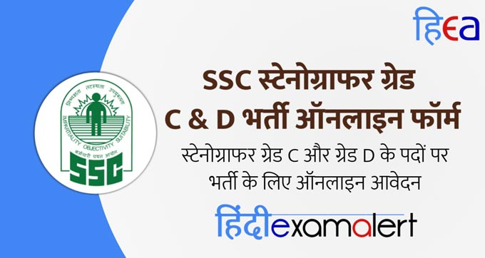 ssc stenographer exam 2020, ssc stenographer notification, ssc stenographer notification 2020, ssc stenographer apply online, SSC Stenographer Recruitment, SSC Stenographer Recruitment 2020, SSC Stenographer Grade C and D Recruitment 2020, SSC Stenographer Grade C and D Recruitment, SSC Stenographer Bharti 2020, SSC Stenographer Bharti, ssc stenographer 2020 vacancy, ssc stenographer vacancy,