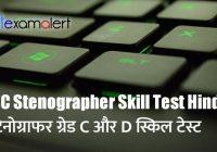 ssc stenographer skill test, ssc stenographer skill test in hindi, ssc stenographer skill test 2020, ssc stenographer skill test in hindi 2020, ssc stenographer skill test mistakes in hindi, ssc stenographer skill test kaise hota hai,