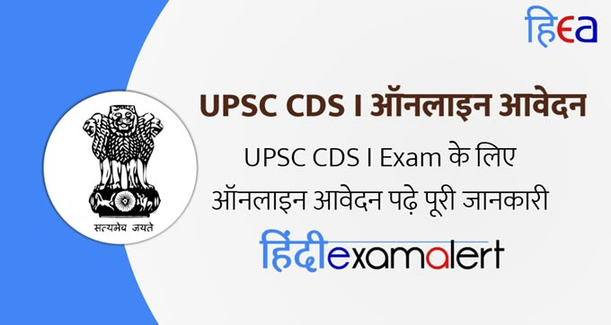 UPSC CDS 2021, UPSC CDS I 2021, UPSC CDS I Recruitment, UPSC CDS I Recruitment 2021, यूपीएससी सीडीएस नोटिफिकेशन 2020, UPSC CDS I Recruitment 2020, UPSC CDS II Recruitment Notification Hindi, UPSC CDS II Recruitment Notification, UPSC CDS Online Form, UPSC CDS I Online Form, UPSC CDS Online Form, UPSC CDS Online Form 2021,