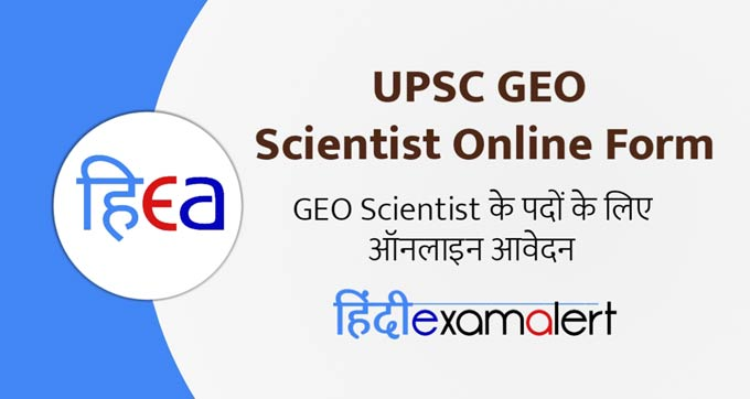 UPSC GEO Scientist Bharti 2020, UPSC GEO Scientist Bharti, UPSC GEO Scientist Exam 2020, Upsc Geo Scientist Recruitment 2020, Upsc Geo Scientist Recruitment, upsc geo scientist 2021, upsc geo scientist notification 2020, upsc geo scientist notification,