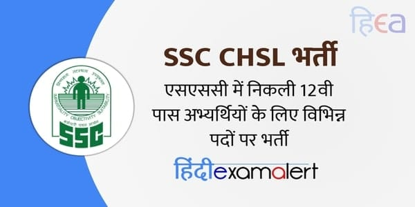 ssc chsl bharti, ssc chsl bharti 2020, ssc chsl recruitment, ssc chsl recruitment 2020, ssc chsl recruitment notification, ssc chsl recruitment notification 2020, ssc chsl vacancy, ssc chsl vacancy 2020, SSC CHSL 2020, ssc chsl recruitment 2020 notification in hindi,