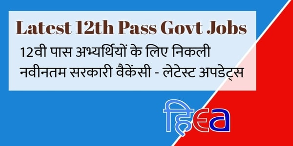 12th pass govt jobs, 12th pass sarkari jobs, sarkari job for 12th pass, 12 pass sarkari naukri, sarkari job after 12 12 pass ke liye sarkari naukri, 12 pass naukri, govt jobs for 12th pass in banks, sarkari job after 12, 12वी पास सरकारी नौकरी, 12वी पास सरकारी नौकरी 2021, 12th pass govt jobs 2021, 12th pass sarkari jobs 2021, sarkari job for 12th pass 2021, 12 pass sarkari naukri 2021, sarkari job after 12 2021, 12 pass ke liye sarkari naukri, 12 pass naukri 2021, govt jobs for 12th pass in banks 2021, sarkari job after 12 2021,