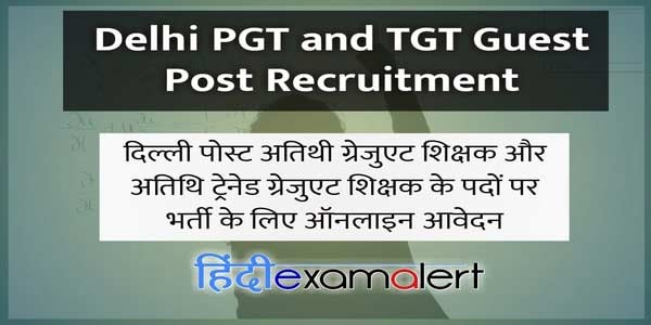 Delhi Guest Teacher Bharti, Delhi Guest Teacher Bharti 2020, Delhi PGT/TGT Guest Teacher Recruitment 2020, Delhi Guest Teacher Online Form 2020, Delhi Guest Teacher Online Form, delhi guest teacher recruitment 2020 for TGT and PGT, delhi guest teacher recruitment 2020,