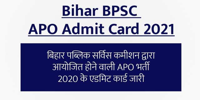 BPSC APO Admit Card 2021, Download BPSC APO Admit Card 2021, Bihar APO Admit Card 2021, bihar apo admit card 2021 download, bihar apo admit card download