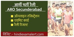 Secunderabad Open Army Rally 2021, secunderabad army rally bharti, secunderabad army rally 2021 notification, Aro Secunderabad Army Recruitment 2021, aro secunderabad rally 2021,