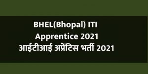 bhel iti apprentice 2021, bhel iti apprentice 2021 apply online, BHEL ITI Apprentice Recruitment 2021, BHEL ITI Apprentice Apply Online 2021
