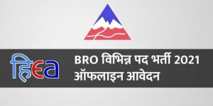 bro various vacancy offline form 2021 bro various vacancy offline form, bro various vacancy 2021,