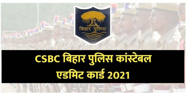 Bihar Police Constable Admit Card 2021, Bihar Police Constable Admit Card 2021 Download, how to download bihar police constable admit card 2021, how to download bihar police constable admit card 2021 in hindi, Bihar Police Constable Admit Card 2020-21, Bihar Police Constable Admit Card 2020-21 Download,