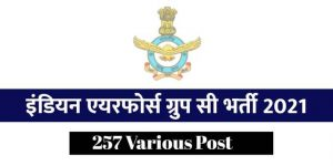 IAF Group C Civilian Recruitment 2021, IAF Group C Civilian Recruitment, IAF Group C Civilian Vacancy 2021, IAF Group C Civilian Vacancy