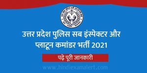 UP Police SI Recruitment 2021 In Hindi, UP Police SI Recruitment 2021, UP Police Sub Inspector SI Bharti 2021, UP Police SI Vacancy 2021, UP Police SI Bharti 2021, UP Police Sub Inspector Bharti 2021,