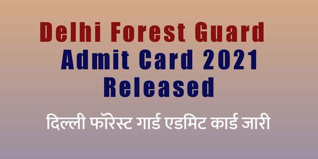 Delhi Forest Guard Admit Card 2021, Delhi Forest Guard Admit Card, delhi forest guard admit card download 2021, How to download Delhi Forest Guard Admit Card 2021, Delhi Forest Guard Admit Card 2021 Download कैसे करे