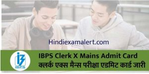 IBPS Clerk Mains Admit Card 2021, IBPS Clerk Mains Admit Card 2021 Download, IBPS Clerk Mains Admit Card 2021 Download कैसे करना है?, IBPS Clerk Mains Admit Card 2021 कैसे डाऊनलोड करें
