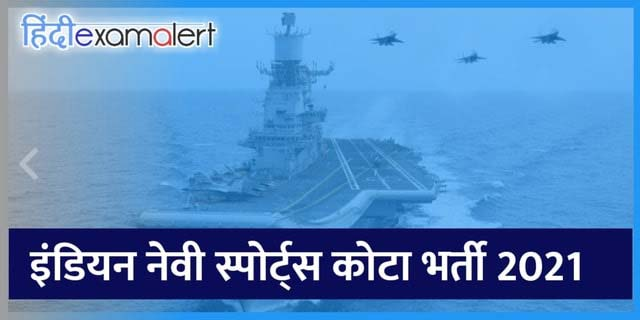 Indian Navy Sports Quota Bharti, Indian Navy Sports Quota Bharti 2021, Indian Navy Sports Quota Vacancy 2021, Indian Navy Sports Quota Vacancy, indian navy sports quota recruitment 2021, indian navy sports quota,