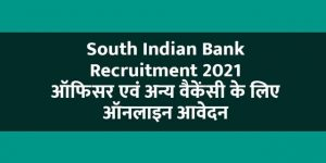 south indian bank po recruitment 2021, South Indian Bank Recruitment 2021, South Indian Bank Vacancies 2021