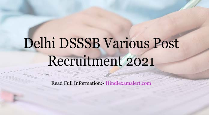 Delhi DSSSB Various Post, Delhi DSSSB Various Post Recruitment 2021, DSSSB Various Post Vacancy 2021, DSSSB Various Post Online Form 2021, DSSSB विभिन्न पद भर्ती 2021, DSSSB भर्ती 2021