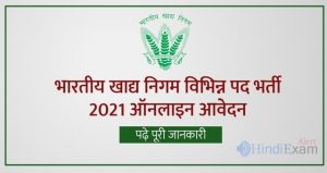 FCI Various Post Online Form 2021, FCI Various Post Recruitment 2021, FCI Various Post Vacancy 2021, FCI Recruitment 2021,