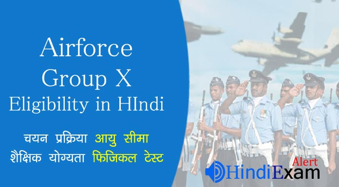 airforce x group eligibility in hindi, एयरफोर्स X ग्रुप योग्यता 2021, वायुसेना X ग्रुप योग्यता 2021 क्या है, Education Qualification IAF X Group in Hindi, Physical Standard Airforce X Group in Hindi, air force x group hindi, airforce x group ki jankari, air force x group ki jankari hindi me, airforce x group jankari, airforce group x eligibility criteria in hindi