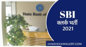 SBI Clerk Junior Associate Recruitment 2021, SBI Clerk Junior Associate, SBI Clerk Recruitment 2021, SBI Junior Associate Recruitment 2021, एसबीआई क्लर्क भर्ती 2021,