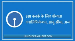 sbi clerk eligibility criteria 2021, sbi clerk eligibility criteria in hindi, sbi clerk eligibility in hindi, sbi clerk eligibility 2021, एसबीआई क्लर्क योग्यता 2021, एसबीआई क्लर्क पात्रता मानदंड 2021, SBI Clerk के लिए योग्यता क्या है?, एसबीआई क्लर्क, sbi junior associate eligibility, sbi junior associate eligibility in hindi, sbi clerk. State Bank of india clerk, sbi clerk age limit, sbi clerk age limit in hindi, sbi clerk education qualification in hindi, sbi clerk qualification