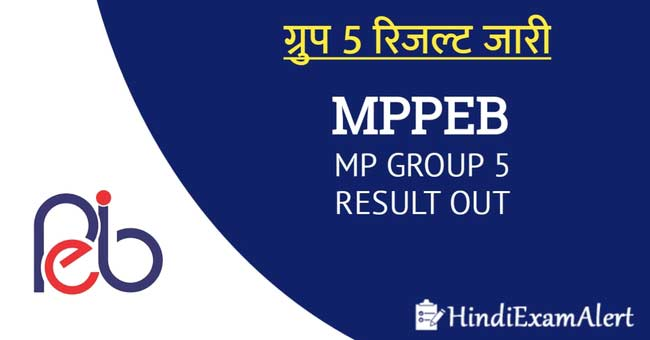 MP Group 5 Result 2021