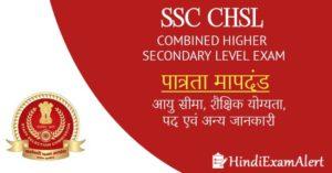 ssc chsl eligibility criteria in hindi, ssc chsl qualification in hindi, ssc chsl ke liye age limit, ssc chsl age limit for general category, ssc chsl qualification and age limit, ssc chsl age limit obc, ssc chsl पात्रता मापदंड, ssc chsl eligibility criteria 2021 in hindi, ssc chsl qualification in hindi 2021, ssc chsl ke liye age limit, ssc chsl age limit for general category, ssc chsl qualification and age limit, ssc chsl age limit obc, ssc chsl पात्रता मापदंड 2021, ssc chsl eligibility in hindi