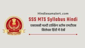 ssc mts syllabus in hindi ssc mts syllabus 2021, ssc mts syllabus 2021 in hindi, ssc mts syllabus hindi me, ssc mts ka syllabus hindi mein, ssc mts ka syllabus in hindi, एसएससी एमटीएस सिलेबस 2021,