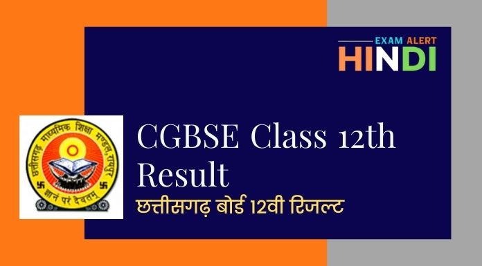 CGBSE 12th Result 2021, CGBSE Class 12th Result 2021, CG Board Class 12th Result 2021, CGBSE 12वीं का रिजल्ट 2021, सीजी बोर्ड 12वीं रिजल्ट 2021, CG Board 12th Class Result 2021, CG Class 12th Result 2021,