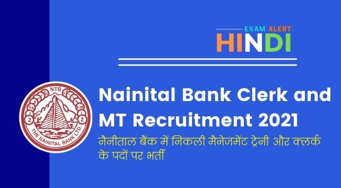 Nainital Bank Clerk and MT Recruitment 2021 Online Form, Nainital Bank Clerk and MT Recruitment 2021, Nainital Bank Clerk Recruitment 2021, Nainital Bank Clerk Online Form 2021,