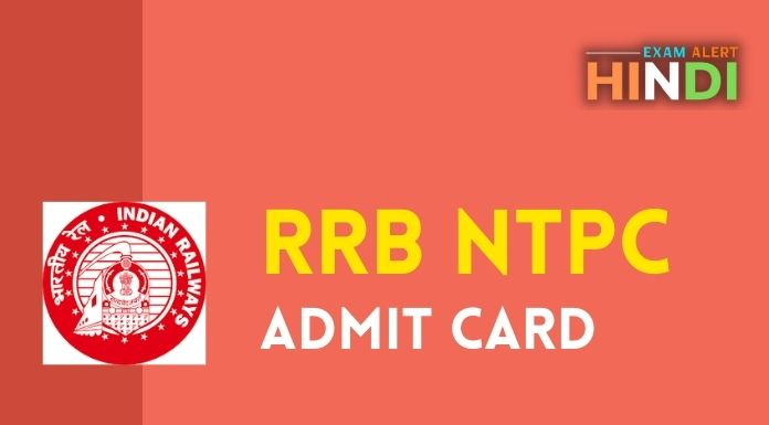 RRB NTPC Admit Card 7th Phase 2021, RRB NTPC Admit Card 2021 Released, NTPC 7th Phase Admit Card, एनटीपीसी 7th चरण एडमिट कार्ड 2021, NTPC Admit Card 7th Phase 2021, NTPC 7th Phase Exam Date 2021, How to Download RRB NTPC Admit Card 7th Phase 2021? in Hindi, RRB NTPC Admit Card 2021 Download,