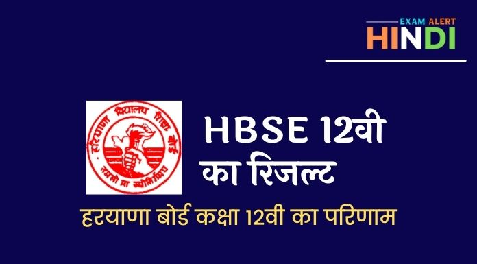 besh result 12th 2021, hbse 12th result 2021, HBSE 12वीं का रिजल्ट 2021, HBSE Class 12th result 2021, BSEH Haryana Board Class 12 Results 2021,